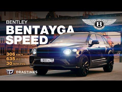 DT Test Drive — Bentley Bentayga Speed