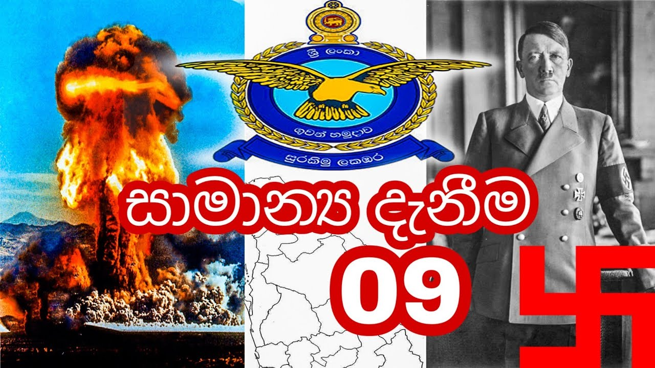 General Knowledge 09 Questions and Answers in Sinhala - IQ ...