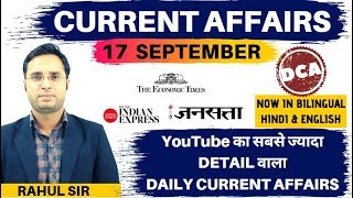 17 SEPTEMBER 2019     DAILY CURRENT AFFAIRS     ONE LINER WITH QUIZ  BY RAHUL SIR