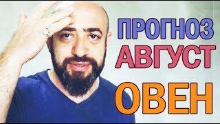 Гороскоп ОВЕН Август 2018 год / Ведическая Астрология
