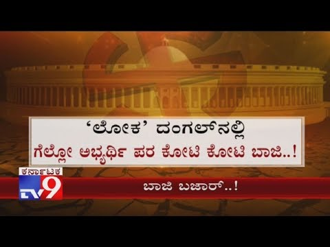 Election Betting: Betting Is In Full Swing Of Lok Sabha Candidates Of Mandya & Bangalore