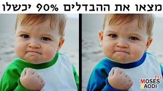 מצאו את ההבדלים ב30 שניות! (90% נכשלים)