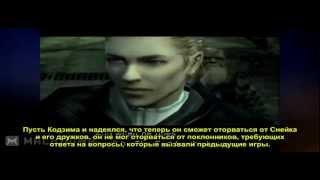 История создания: Metal Gear Solid Часть 3: Взрыв