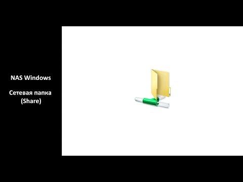 NAS Windows - сетевая папка (share)