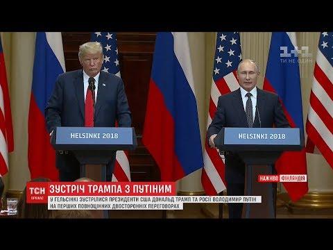 Путін попросив Трампа