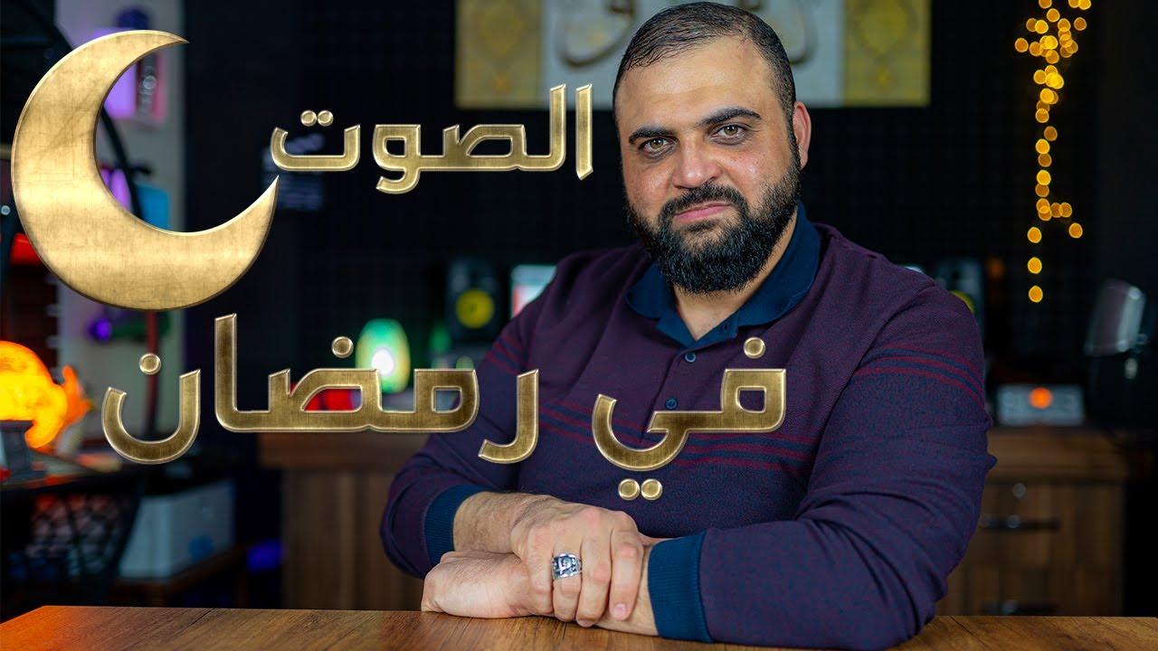 التعليق الصوتي في رمضان | كيف احافظ على صوتي في رمضان ؟ | مع خالد النجار ?