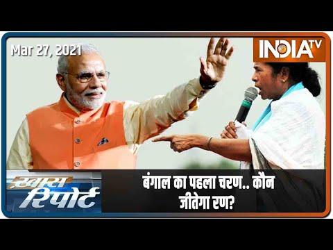 बंगाल का पहला चरण.. कौन जीतेगा रण? | Special Report