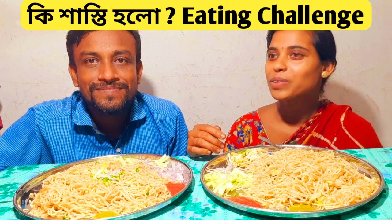 Chow Mein Eating Challenge | Chow Mein Eating Show In Bengali | Eating Challenge With My Husband