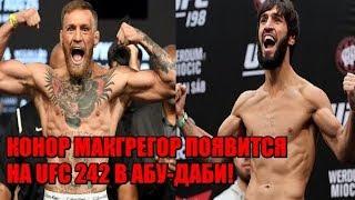ОФИЦИАЛЬНО - Зубайра Тухугов против неожиданного соперника на UFC 242 / Конор появится в Абу-Даби!!