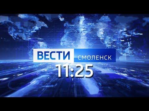 Вести Смоленск_11-25_30.03.2020