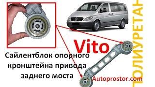 Сайлентблок опорного кронштейна привода   заднего моста Вито мерседес Vito полиуретан