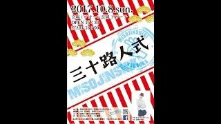 気になったら『三十路人式』で検索!! 三十路人式in長岡を開催するにあ...