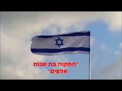 """המנון מדינת ישראל """"התקווה""""  - ISRAEL national anthem"""