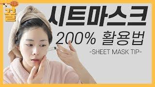 마스크팩 200% 활용하는 시트 마스크 완벽 사용법!ㅣ…