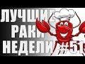 ЛРН выпуск №51. ПОСЛЕДНИЙ ВЫПУСК В SD [Лучшие Раки Недели]