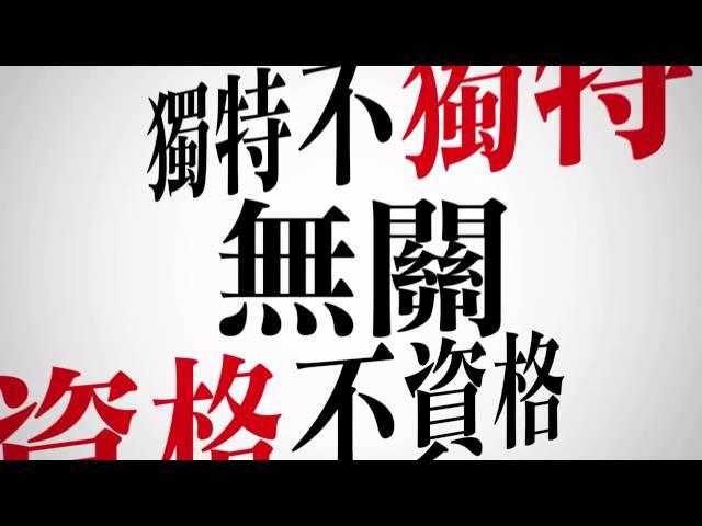八三夭 [渴了] MV官方完整版