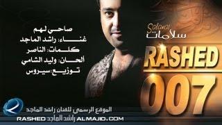 صاحي لهم - راشد الماجد   2007