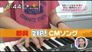 2012年4月4日 NTV ZIP!のきてるね。のコーナーにて 絶対に一度は耳にし...