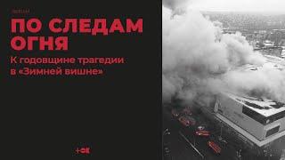 По следам огня. Фильм о трагедии в «Зимней вишне» (Кемерово) | ТОК