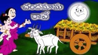 Telugu  Rhymes - Chandamama Rave | చందమామ రావే  | Children Telugu Rhymes And Stories