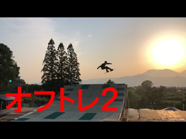 オフトレ2【ORIGINAL MOVIE #11】