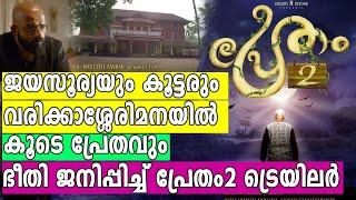 പ്രേതം 2 ട്രെയിലര് റിലീസായി   #Pretham2Jayasurya    FilmiBeat Malayalam