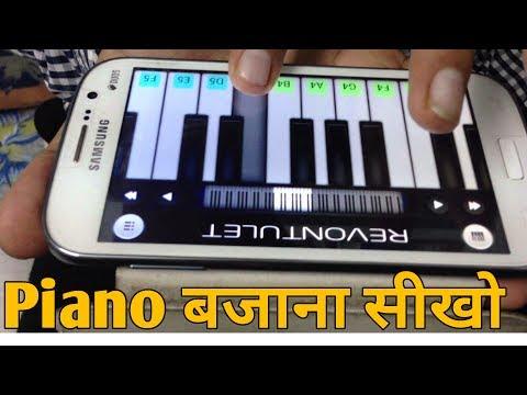 मोबाइल में सीखें पियानो बजाना। Learn How To Play Piano On Mobile.