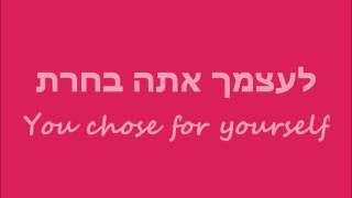 Miri Mesika - Shir Tikva with translation! מירי מסיקה - שיר תקווה