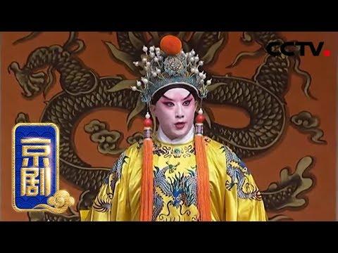 京剧《佘太君抗婚》来自《CCTV空中剧院》 20200118 | CCTV戏曲 |  Mp3 Download