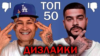 ТОП 50 русских КЛИПОВ по дизлайкам | Самые задизлайканные песни на Ютубе | Июнь 2020