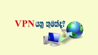 What is VPN Explain in sinhala