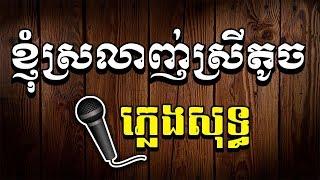 ខ្ញុំស្រលាញ់ស្រីតូច ភ្លេងសុទ្ធ   Knhom Srolanh Srey Touch [ Khmer Karaoke ]