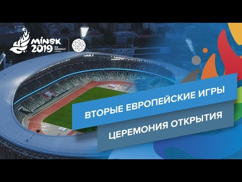 Торжественная церемония открытия II Европейских игр в Минске (Беларусь 1, 21.06.2019)