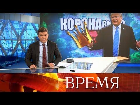 """Выпуск программы """"Время"""" в 21:00 от 05.02.2020"""