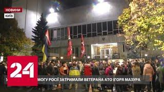 Смотреть видео Украинские националисты требуют от Варшавы отпустить своего главаря Мазура - Россия 24 онлайн
