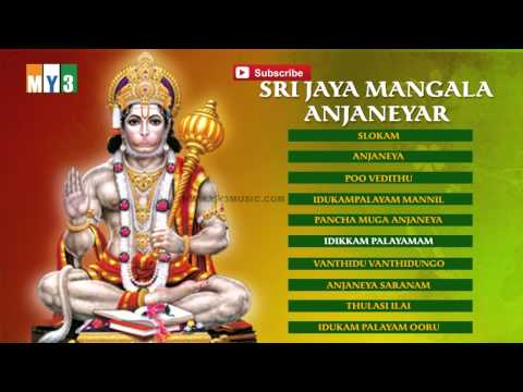 Sri Jaya Mangala Anjaneyar || Shri Anjaneyar Tamil Devotional Songs || Bakthi Jukebox