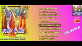 गणगौर के गीत । Gangaur ke geet | Nani Bai Ro Mayro Part-4 | by Rajendra Jain