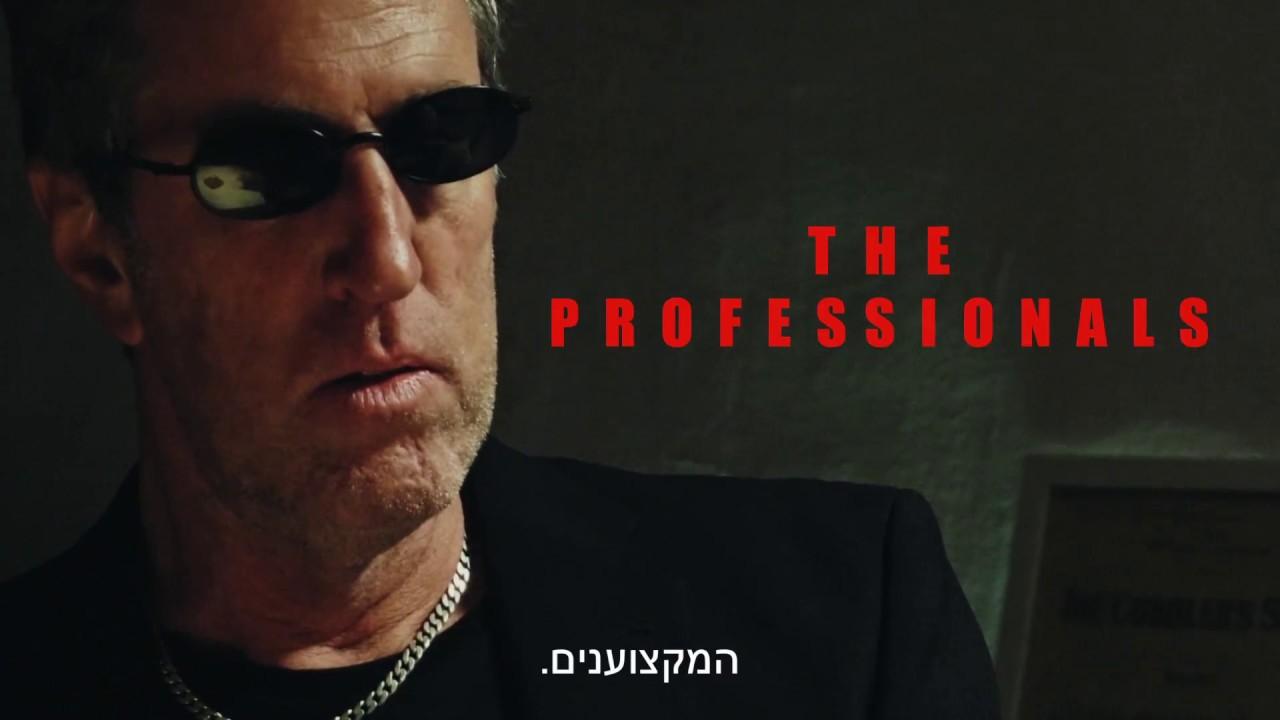 Kino Kitchen - The Professionals - Promo #6