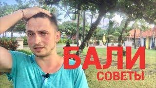 Отдых на Бали 2018