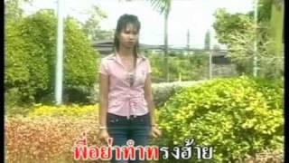 รักพี่อย่าถามถึงเมีย (rak phi ya tham thueng mia)