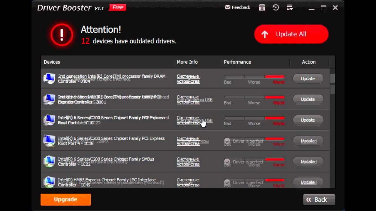 Driver Booster - лучшая бесплатная программа для ...