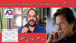 کیا وزیرِ اعظم عمران خان معاشی بحران سے نکالنے میں کامیاب ہو جائے گے؟ ماہرِ علمِ نجوم کی گفتگو