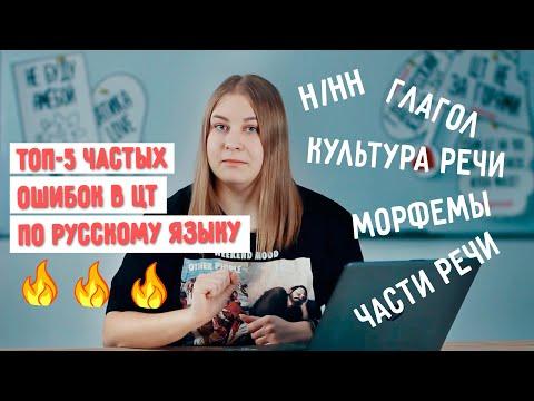 Топ-5: частые ошибки в ЦТ по русскому языку