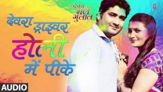 DEVRA DRIVER HOLI MEIN PEEKE [ New Bhojpuri Holi Audio Song 2016 ] DEVRA MALEY GULAAL