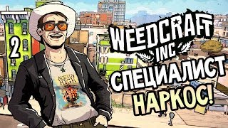 Weedcraft Inc ► Прохождение #2 ► СПЕЦИАЛИСТ НАРКОС
