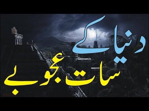 7 Wonders Of World - History of Seven Wonders - Urdu/Hindi Documentaries