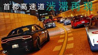 夜の渋滞首都高速道を再現してみた