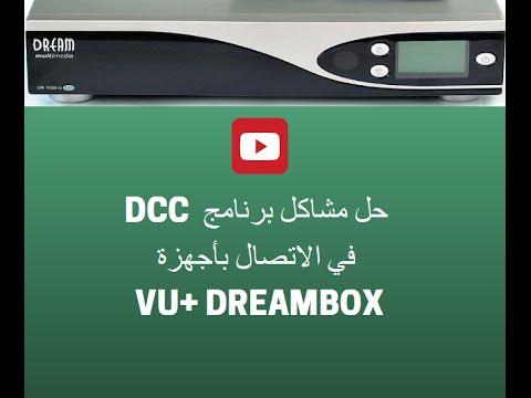 طريقة حل مشاكل برنامج DCC في الاتصال بأجهزة  فيو بلوس VU+