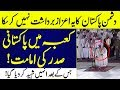 Pakistan's First President Ever In History To Lead Prayer In Makkah | Islamic Solution