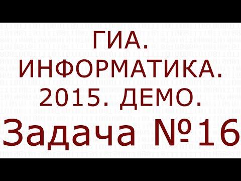 ИНФОРМАТИКА. ГИА. 2015. ДЕМО. Задача №16